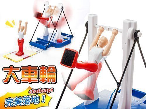 【百貨通】大車輪體操遊戲機