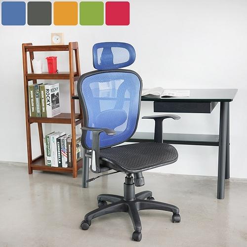 《Peachy life》多功能透氣T扶手電腦椅/辦公椅(六色可選)