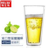 【香港RELEA物生物】470ml寬口耐熱雙層玻璃杯
