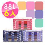 【inBOUND】88L鋼骨收納箱/衣物收納箱-心菱系列*6入組(6色可選)