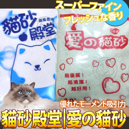 貓砂殿堂 愛心貓砂10L*3包