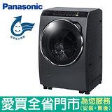 Panasonic國際13KG洗脫烘洗衣機NA-V130DDH-G含配送到府+標準安裝
