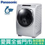 Panasonic國際14KG滾筒洗衣機NA-V158DW-L含配送到府+標準安裝