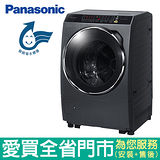 Panasonic國際14KG洗脫烘洗衣機NA-V158DDH-G含配送到府+標準安裝