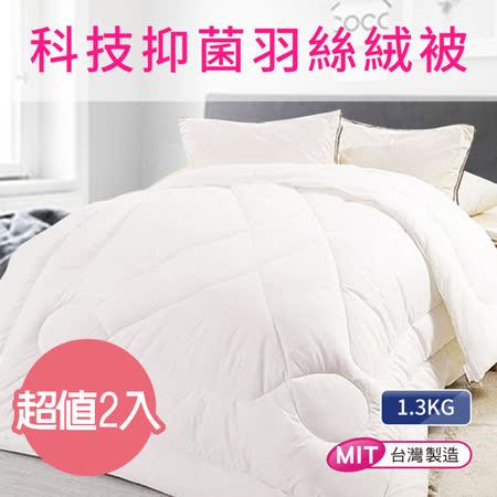 三浦太郎-科技抑菌 羽絲絨被1.3KG(2入)