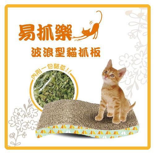 易抓樂 波浪型貓抓板(45*24*4.5cm)*2入組 (I002C02-1)