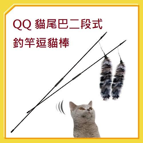 QQ貓尾巴二段式釣竿逗貓棒 WE210040 ~2支入  I002F10