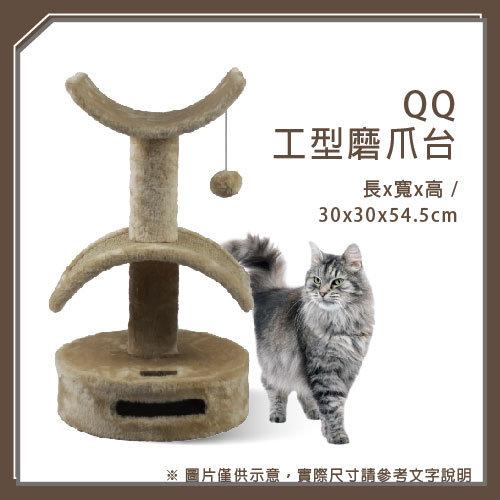 QQ 工型磨爪台(QQ80362-3) (I002G07)