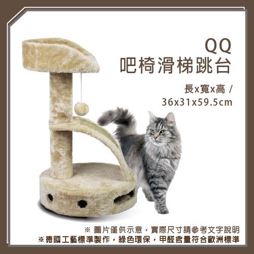 QQ 吧椅滑梯跳台(QQ80361-4) (I002G08)
