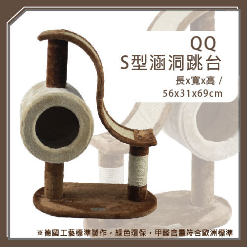 QQ S型涵洞跳台(QQ80164A-3) (I002G10)