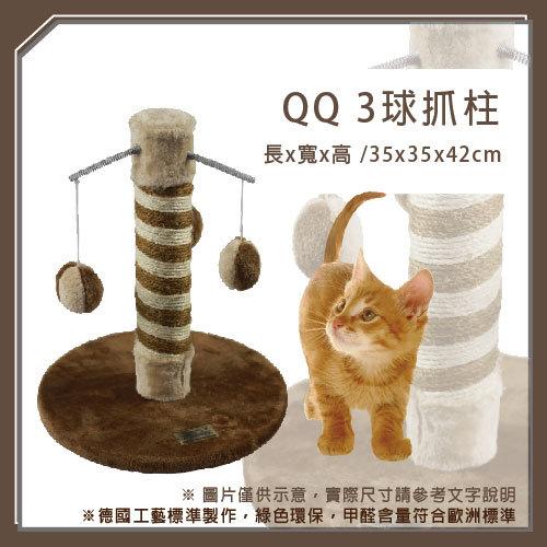 QQ 3球貓抓柱(QQ80150-1) (I002G11)