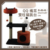 QQ 橘耳雙柱貓跳台(QQ80332-2) (I002G20)
