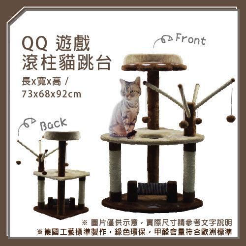 QQ 遊戲滾柱貓跳台(QQ80021B) (I002G22)