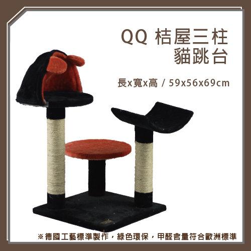QQ 桔屋三柱貓跳台(QQ80355-1) (I002G35)