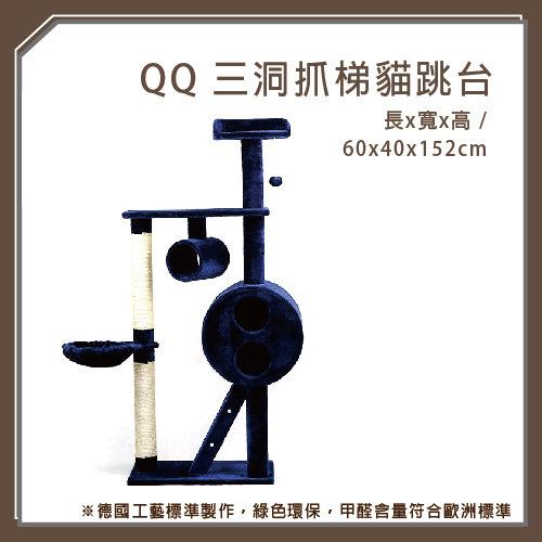 QQ 三洞抓梯貓跳台(QQ80103-3) (I002G36)