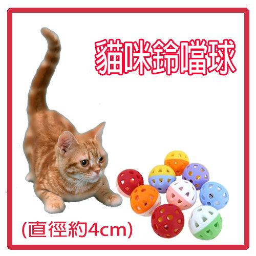 貓咪鈴噹球*10顆組(I302A01-1)