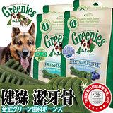 美國Greenies新健綠》薄荷/藍莓口味潔牙骨-12oz/包