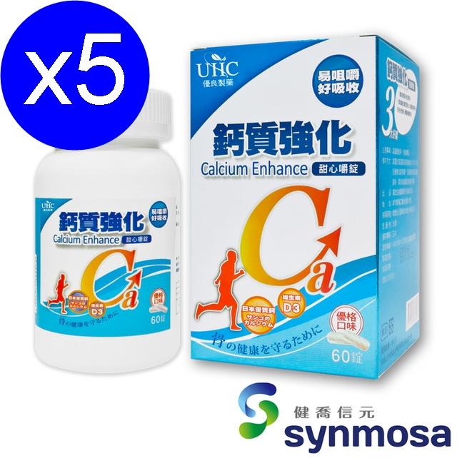 【健喬信元】日本鈣+D3鈣質強化咀嚼錠-60錠(5盒)