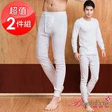 【BeautyFocus】(2件組)台灣製男棉質保暖內搭褲/衛生褲-3837