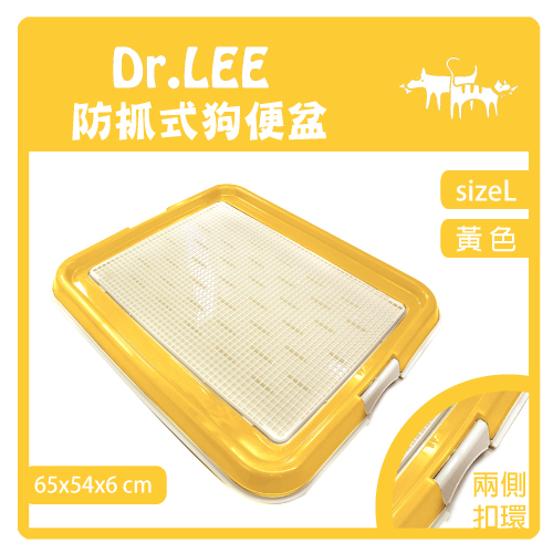 Dr. Lee 防抓式平面狗便盆-大(黃色) - (H001B11)