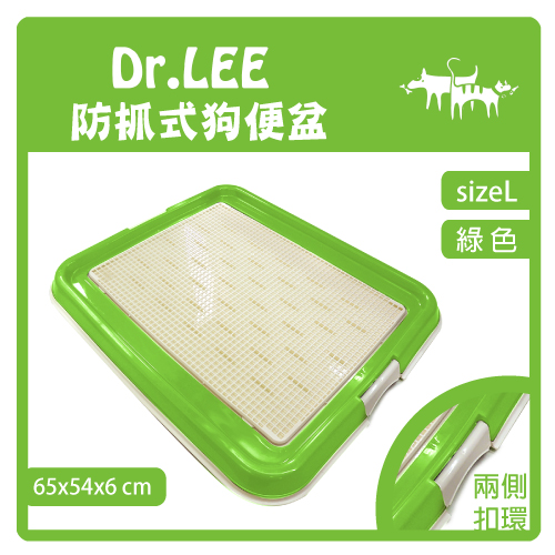 Dr. Lee 防抓式平面狗便盆-大(綠色) - (H001B13)
