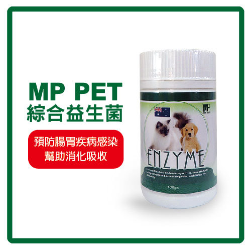 MP PET 綜合益生菌-100g-【犬貓適用】(F903B01)