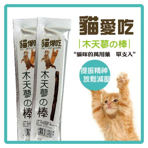 貓愛吃 木天蓼的棒(單支裝)*5支組(D632C02)