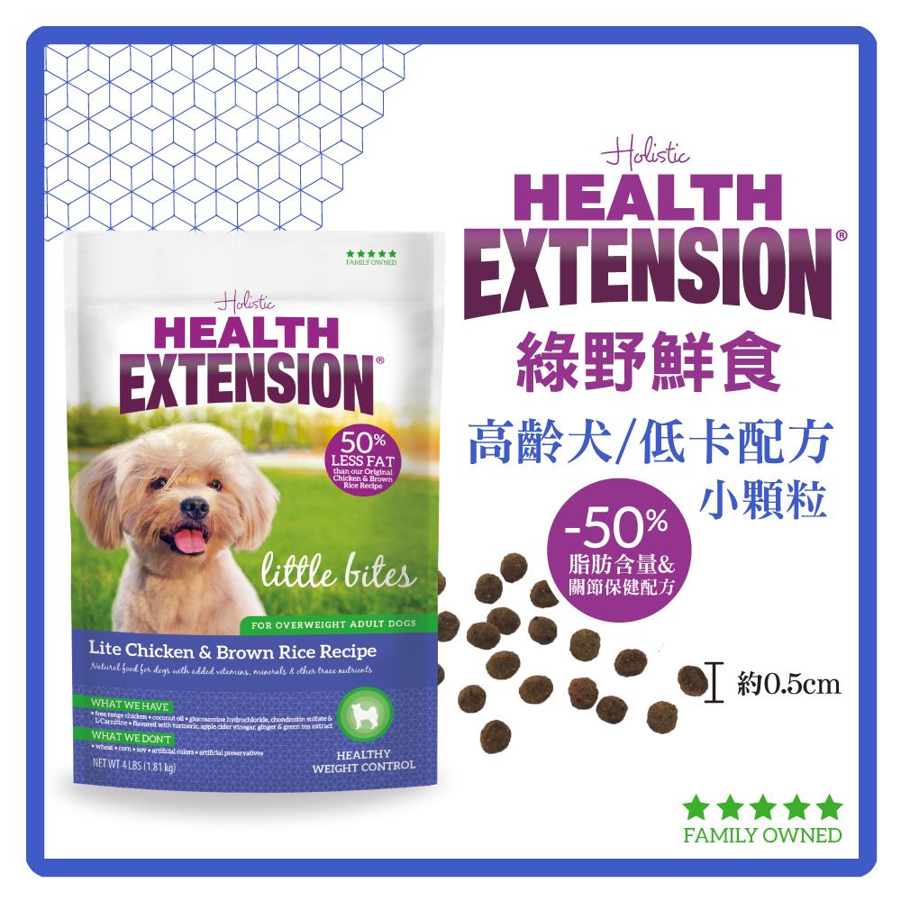 綠野鮮食 高齡犬/低卡配方(小顆粒)-迷你犬 4LB(1.81kg)(A001A13)