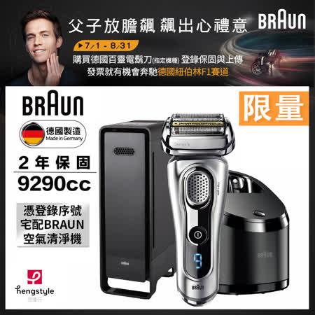 德國百靈BRAUN-9系列音波電鬍刀