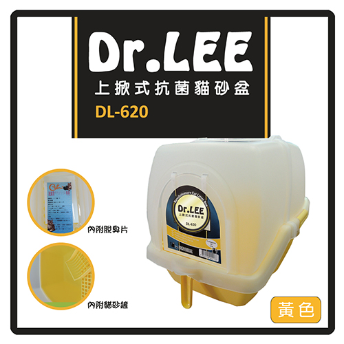 Dr. Lee 上掀式抗菌貓砂盆-黃色  H002C04