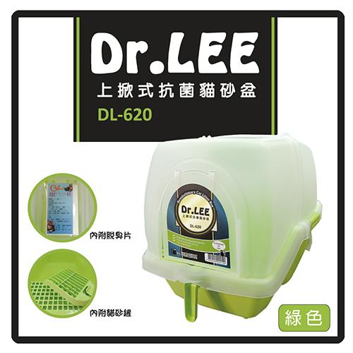 Dr. Lee 上掀式抗菌貓砂盆-綠色 (H002C03)