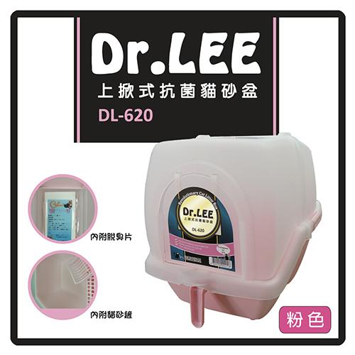 Dr. Lee 上掀式抗菌貓砂盆-粉色 (H002C02)