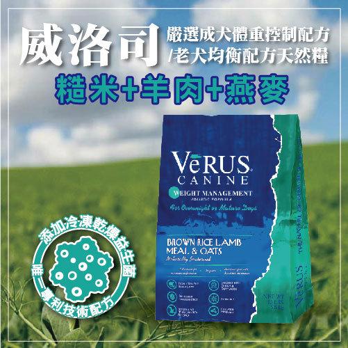 美國威洛司VeRUS 嚴選成犬體重控制天然糧/老犬均衡配方天然糧 5LB/磅(約2.26KG)(A001B10)