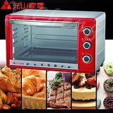 【下殺】元山 30L旋風式電烤箱YS-5300OT