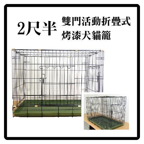 2尺半 雙門活動折疊式烤漆犬貓籠  (N373A02)