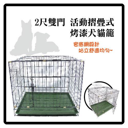 2尺雙門活動折疊式烤漆犬貓籠 (N373A01)