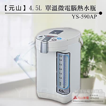 元山牌 4.5L單溫微電腦熱水瓶