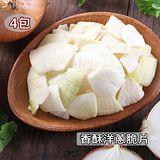 【愛上新鮮】香酥洋蔥脆片4包(45g±10%/包)