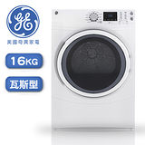 【GE奇異】16公斤滾筒式乾衣機GFDS160GWW(瓦斯型)