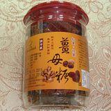 【啡茶不可】紅棗桂圓薑母糖(300g)