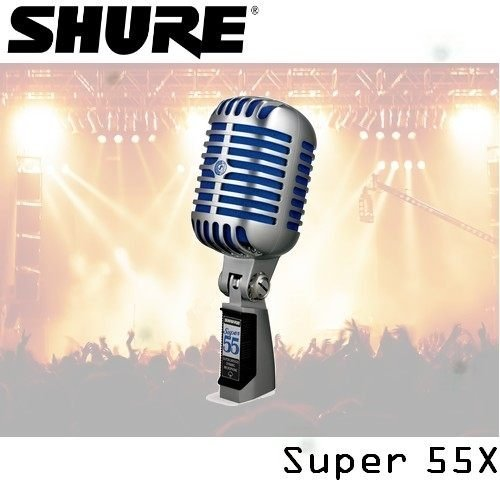 【SHURE】SUPER 55 高級動圈式麥克風 / 公司貨保固