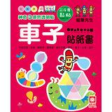 【幼福】神奇3原色透明貼 車子貼紙書