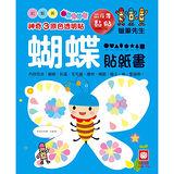 【幼福】神奇3原色透明貼 蝴蝶貼紙書