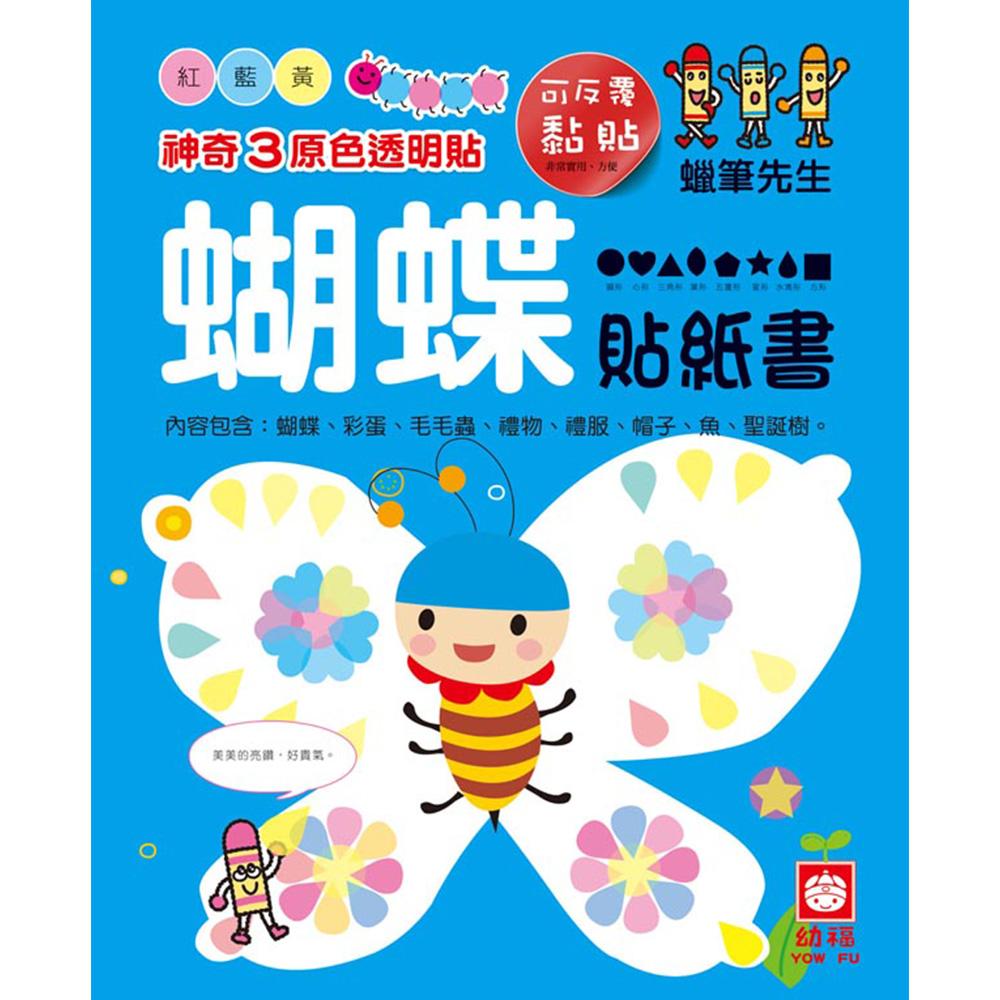 【幼福】神奇3原色透明貼_蝴蝶貼紙書
