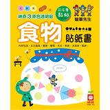 【幼福】神奇3原色透明貼 食物貼紙書