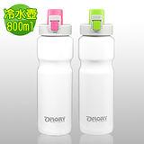 【OMORY】COOL不鏽鋼環保彈跳運動瓶(800ML-任選1入)