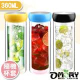 【OMORY】雙層玻璃泡茶瓶/沙拉罐360ML(2入組)