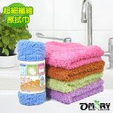 OMORY 超細纖維擦拭巾(隨機3入)