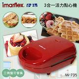 imarflex 日本伊瑪 三合一活力點心機 (IW-735)