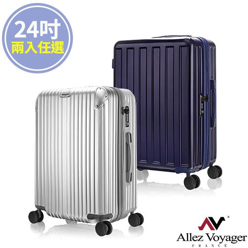 【法國奧莉薇閣】20吋登機箱+24吋行李箱